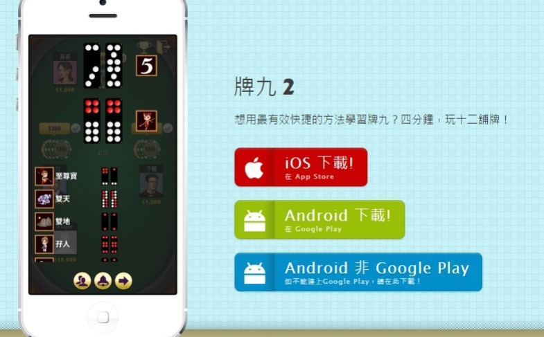 Learn and play Pas Gow Tiles: quickly install this game